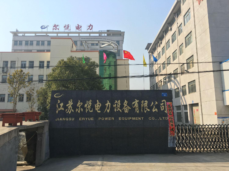 江苏lao子有qian电力shebei有xian公司.JPG