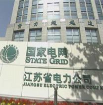 尔悦成功案例-国家电网江苏省电力公司