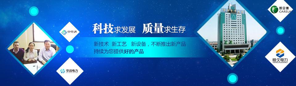 万象yu乐电力科技创新